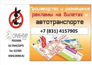 реклама на билетах infrus.ru