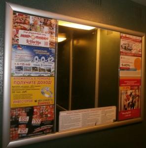 реклама в лифтах infrus.ru