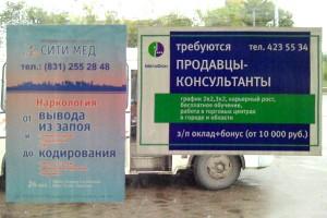 стикеры в маршрутках( внутрисалонная реклама)