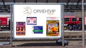 расклейка афиш и объявлений infrus.ru