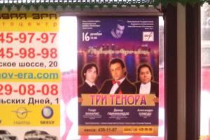 реклама концертов и выставок