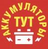 Логотип АККУМУЛЯТОРЫ ТУТ, магазин аккумуляторов